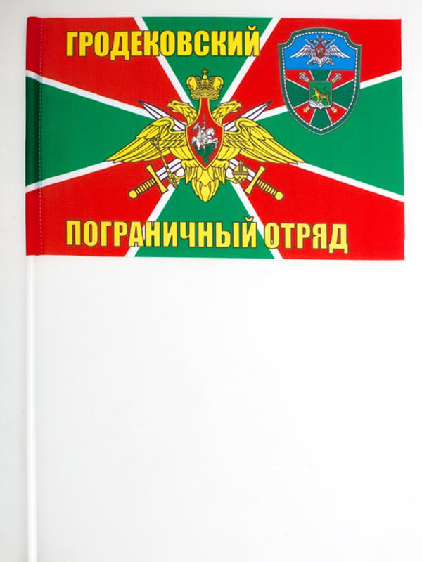 Флажок на палочке «Гродековский погранотряд»
