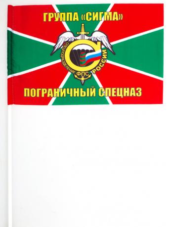 Флажок на палочке «Группа «Сигма» пограничный спецназ»