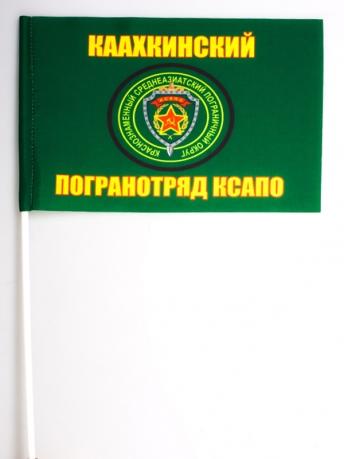 Флажок на палочке «Каахкинский погранотряд»