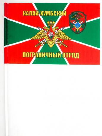 Флажок на палочке «Калай-Хумбский погранотряд»