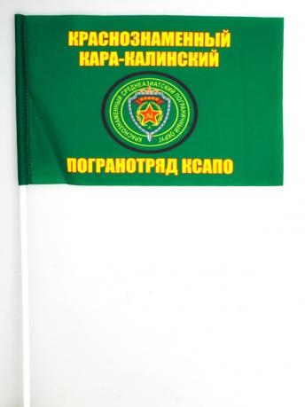 Флажок на палочке «Кара-Калинский погранотряд»