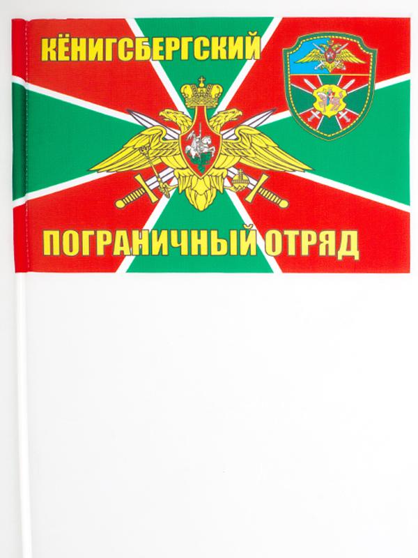 Флажок на палочке «Кёнигсбергский погранотряд»