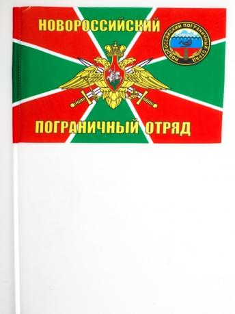 Флажок на палочке «Новороссийский погранотряд»