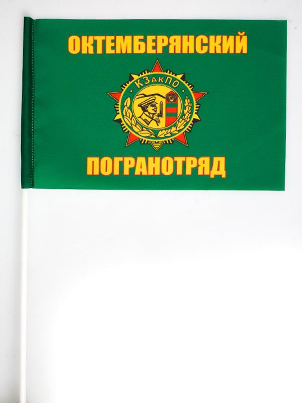 Флажок на палочке «Октемберянский погранотряд»