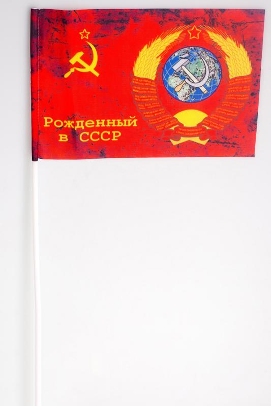 Флажок на палочке «Рождённый в СССР»