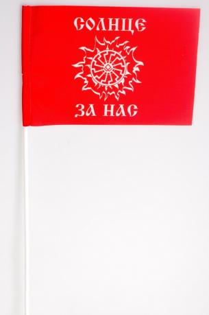 Флажок на палочке «Солнце за нас»