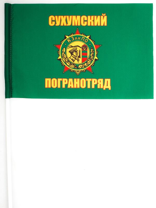 Двухсторонний флаг «Сухумский пограничный отряд»