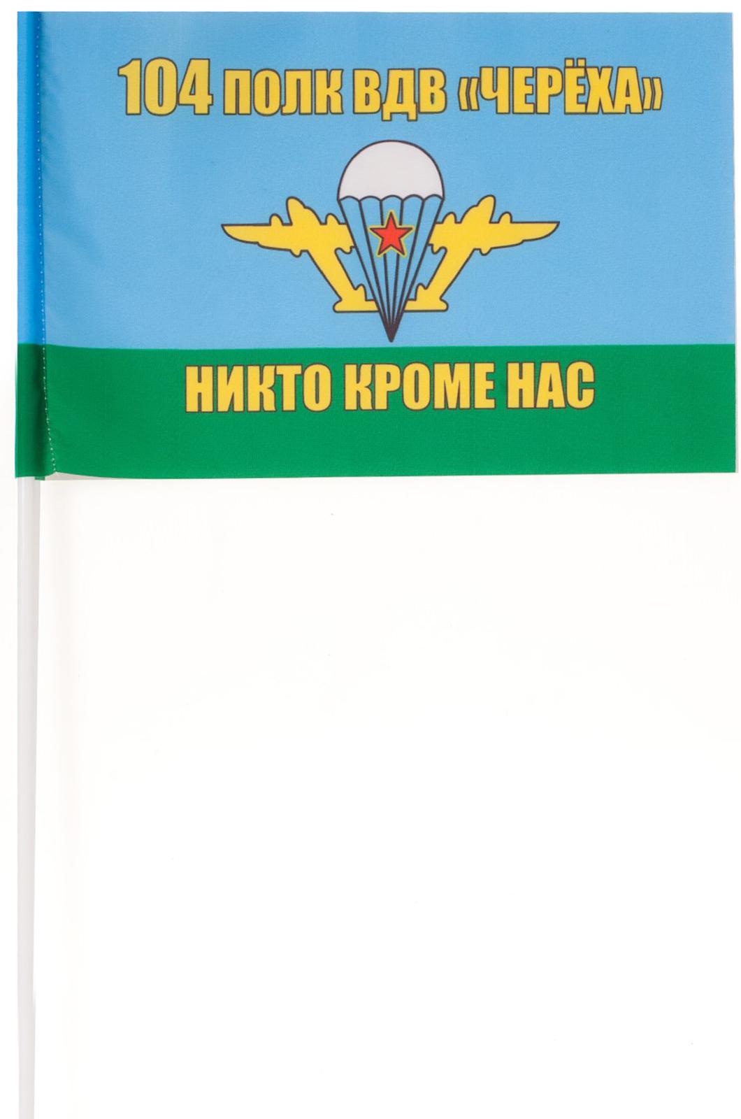 Флажок на палочке «в/ч 32515 ВДВ»