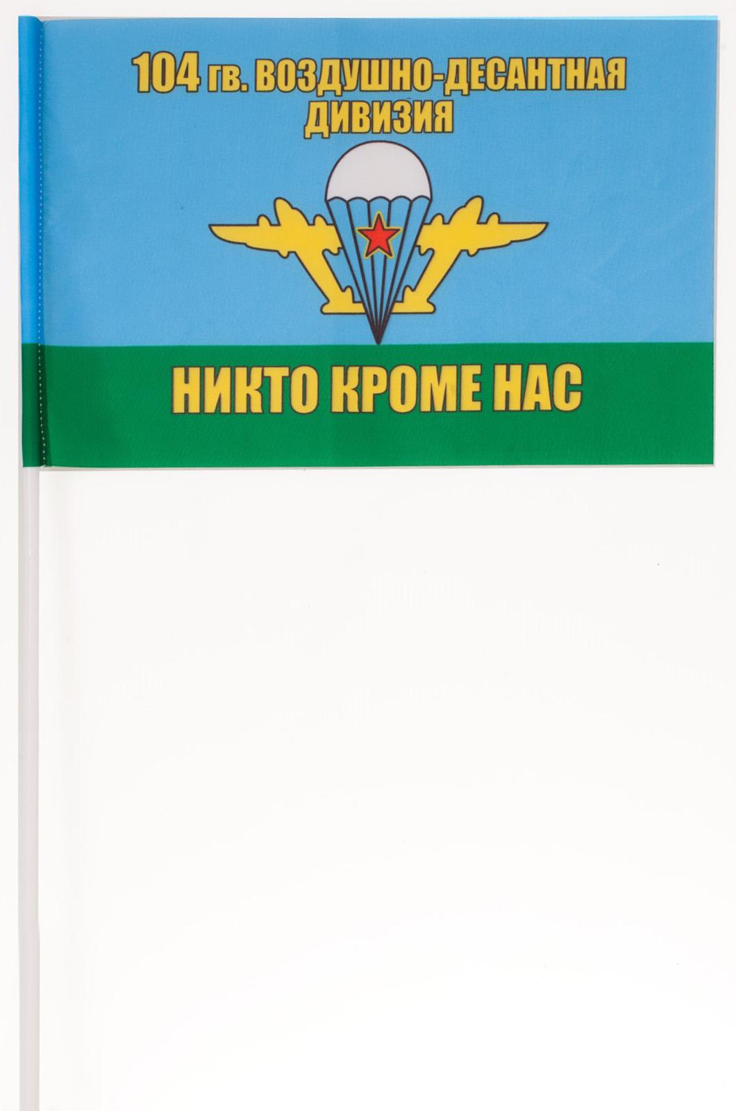 Флажок на палочке «в/ч 73612 ВДВ»