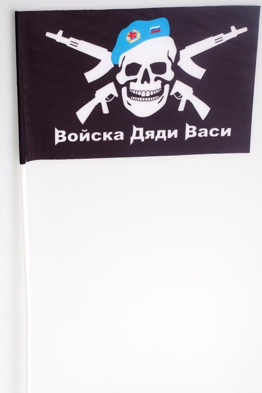 Флажок на палочке «ВДВ Войска Дяди Васи»