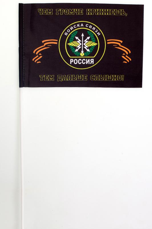 Флажок на палочке «Войска связи»