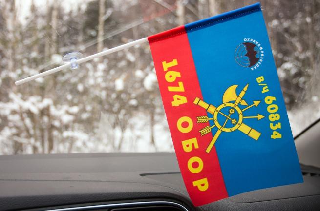 """Флажок на присоске """"в/ч 60834 РВСН"""""""