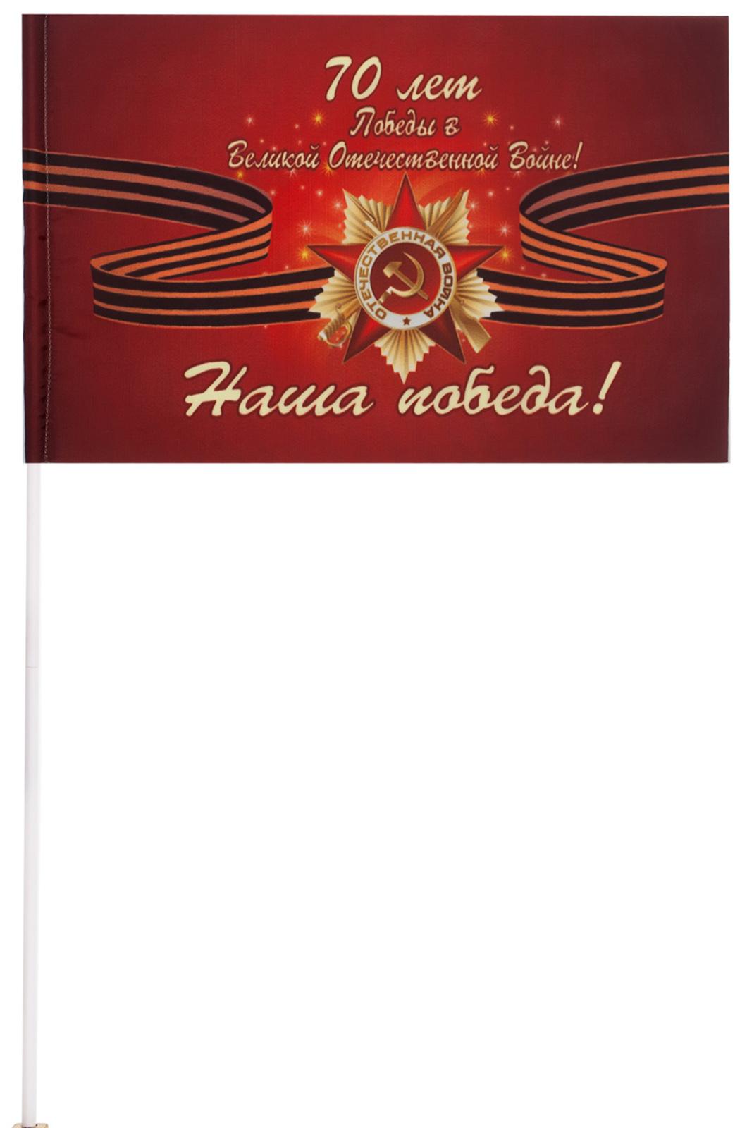 "Флаг ""70 лет Победы"""