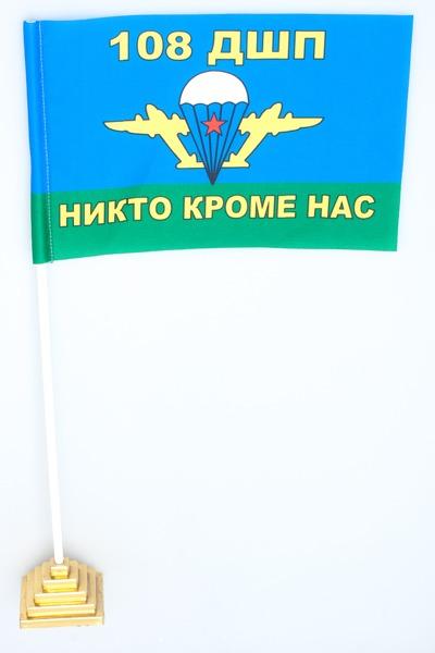 Флажок настольный ВДВ 108-й гвардейский десантно-штурмовой полк