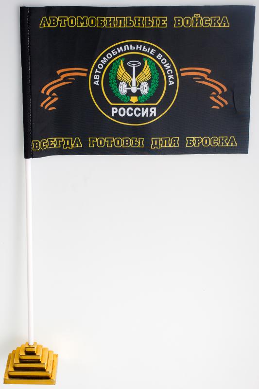 Флажок настольный Автомобильные войска «Готовы для броска»
