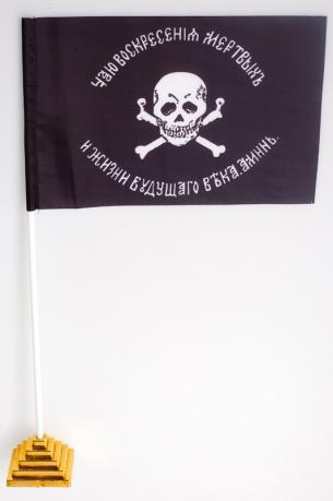 Флажок настольный флаг генерала Бакланова