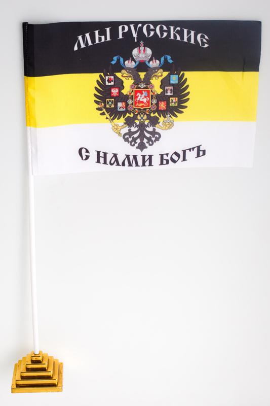 Купить флажок настольный Имперский «Мы русские, с нами Богъ»