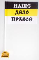 Флажок настольный Имперский «Наше дело правое»