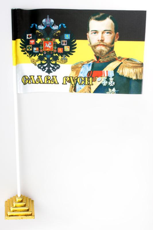 Купить флажки «Слава Руси» с Николаем II