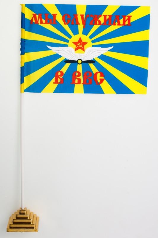 Флажок настольный «Мы служили в ВВС СССР»