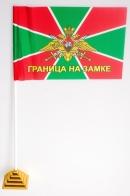 Флажок Погранвойска «Граница на замке»