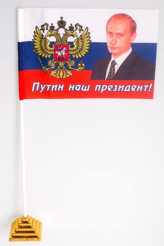 Флажок настольный «Путин наш президент!»