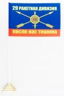 Флажок настольный 29 ракетная дивизия РВСН