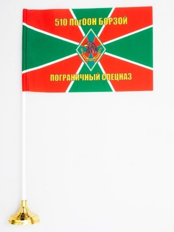 Флажок настольный «510 ПогООН Борзой»