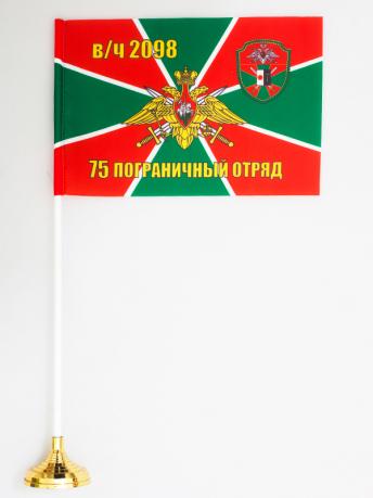 Флажок настольный «75 Пограничный отряд»