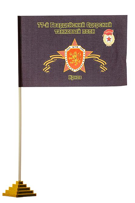 Флажок настольный 77 танковый полк. Крнов