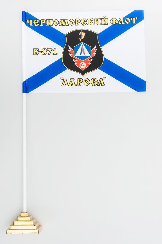 Флаг Б-871 «Алроса» Черноморский флот