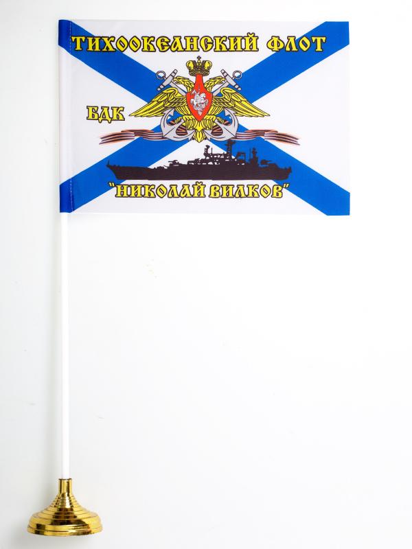 Флажок настольный БДК «Николай Вилков» ТОФ