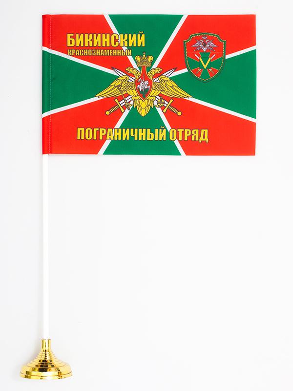 Флажок настольный «Бикинский погранотряд»