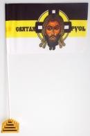 Флажок настольный Имперский «Святая Русь»
