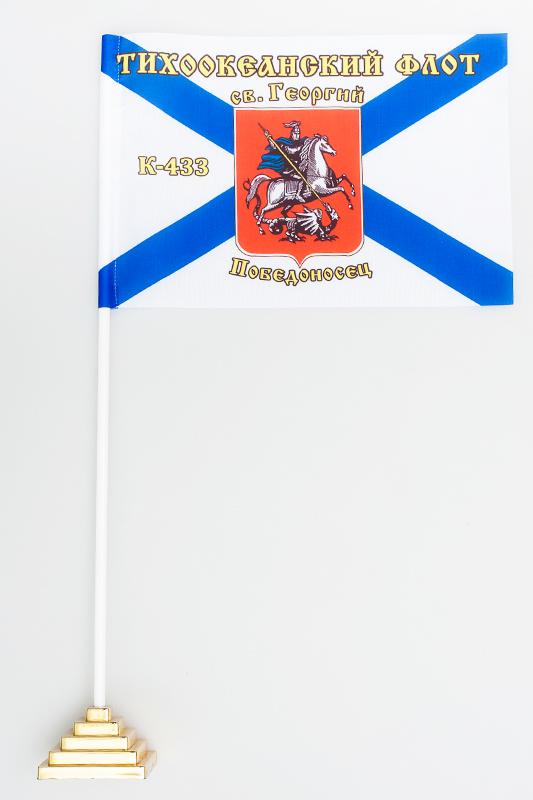Флажок настольный К-433 «Святой Георгий Победоносец» ТОФ