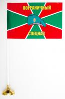 Флажок настольный «Пограничный спецназ»