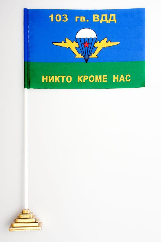 Флажок настольный ВДВ 103 гв. ВДД