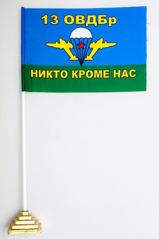 Флажок настольный ВДВ 13 ОВДБр