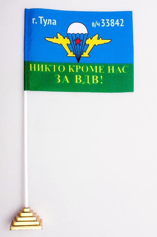"""Флаг ВДВ """"Тула. В/ч 33842"""""""