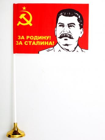 Флажок настольный «За Родину! За Сталина!»