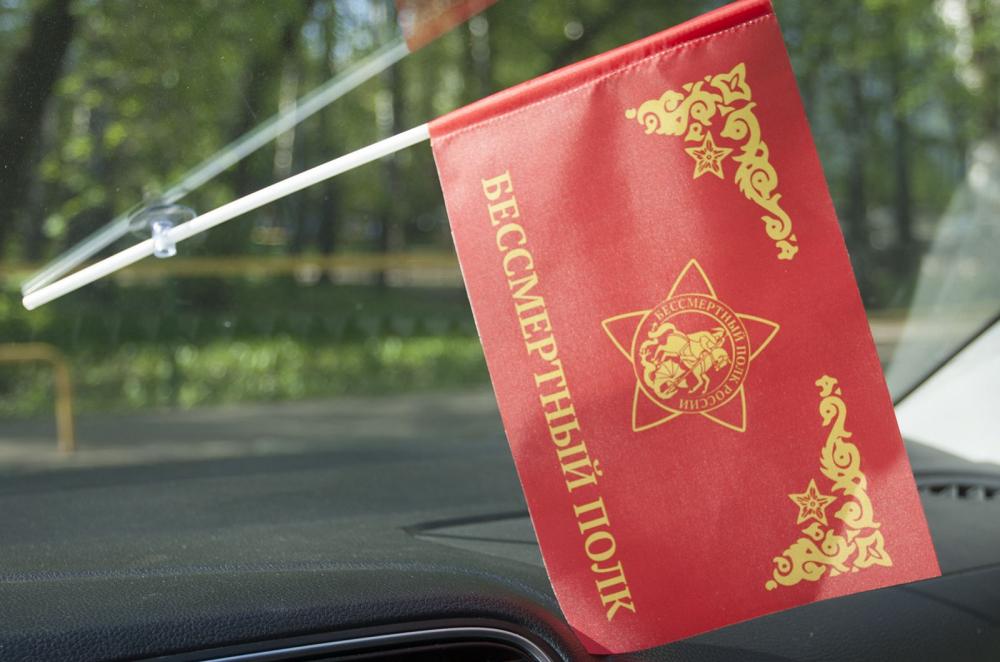 Заказать флажки Памяти Победы в машину с доставкой в любой город