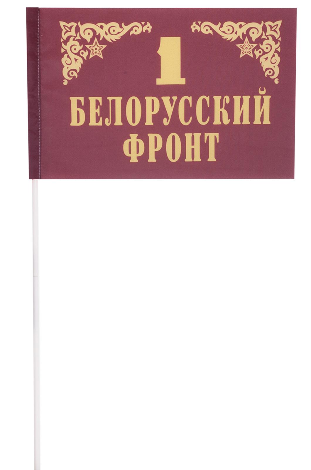 Флажок Первого Белорусского фронта