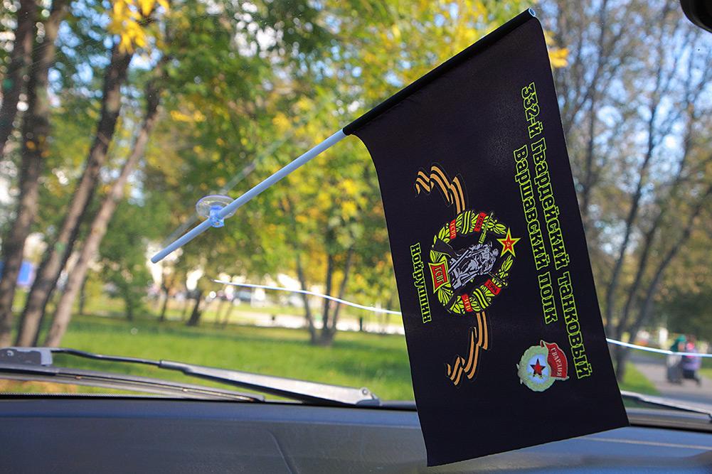 """Флажок с присоской """"332 танковый полк"""""""
