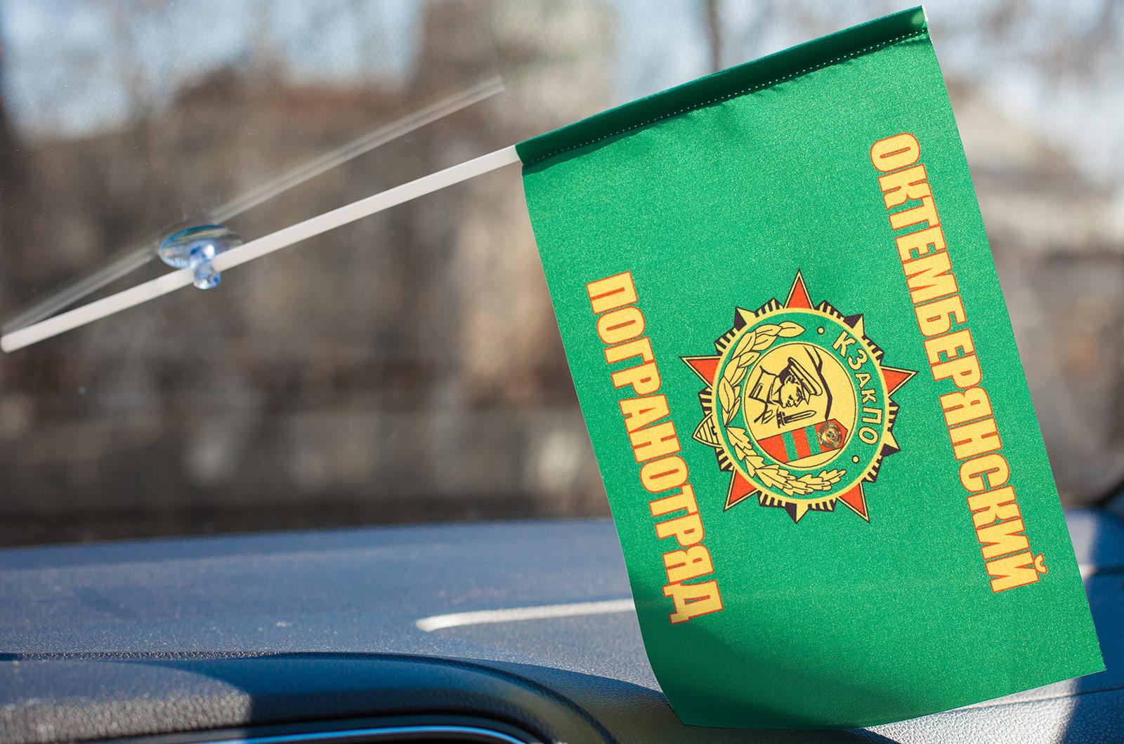 Двухсторонний флаг «Октемберянский  пограничный отряд»