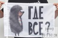 Флаг 40Х60 см Ежик «Где все?»