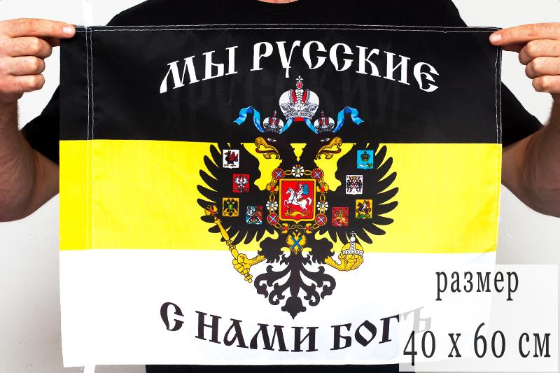 Флаг 40Х60 см «Мы русские с нами Богъ»