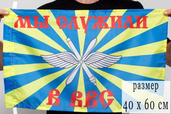 Флаг 40x60 см «Мы служили в ВВС РФ»