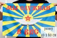 Флаг 40х60см «Мы служили в ВВС СССР»