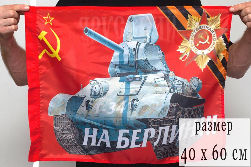 Флаг 40Х60 см «На Берлин!»