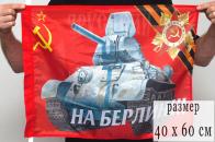 Флаг СССР «На Берлин!»